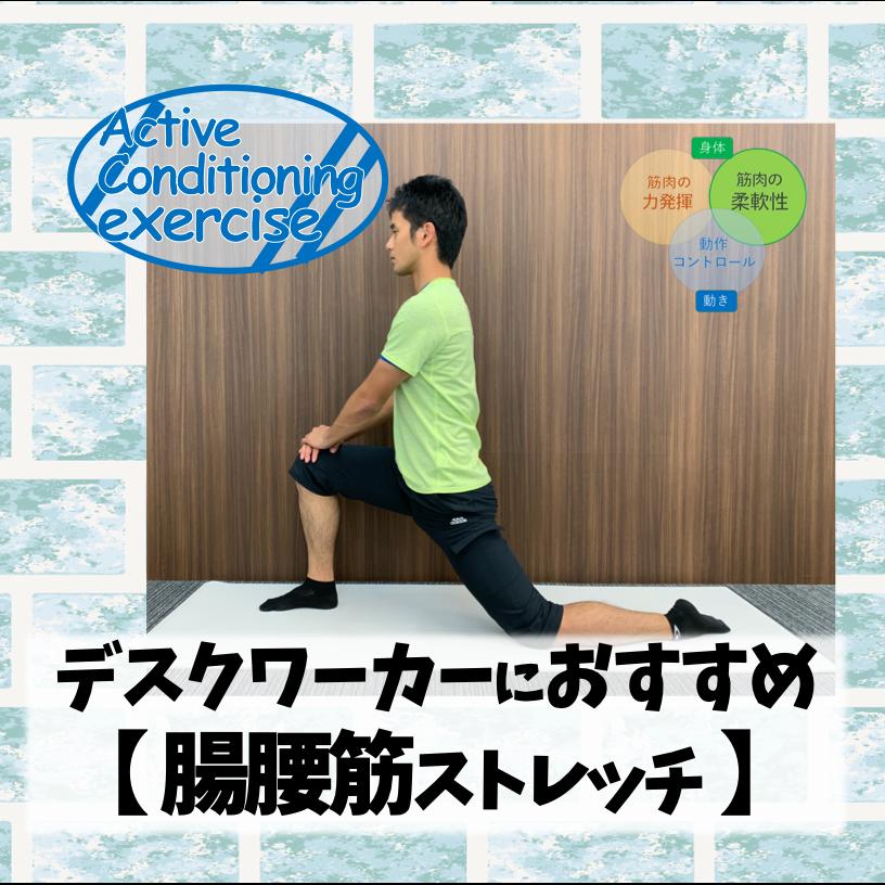 ストレッチ 筋 腸 腰